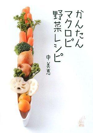 かんたんマクロビ野菜レシピ