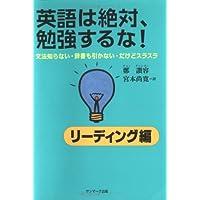 英語は絶対、勉強するな! リーディング編―文法知らない、辞書も引かない・だけどスラスラ