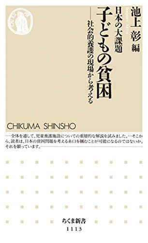 日本の大課題 子どもの貧困: 社会的養護の現場から考える (ちくま新書)