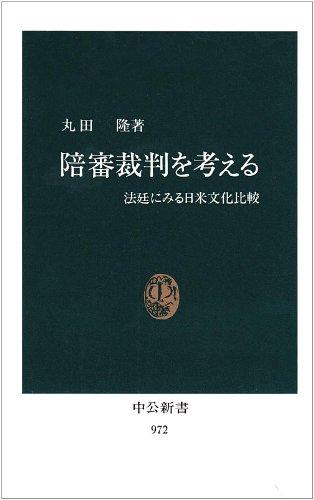 陪審裁判を考える―法廷にみる日米文化比較 (中公新書)の詳細を見る