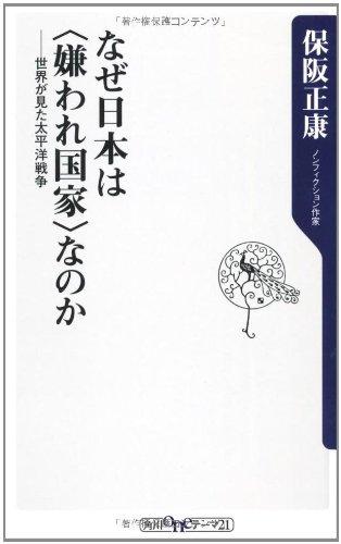 なぜ日本は〈嫌われ国家〉なのか  世界が見た太平洋戦争 (角川oneテーマ21)の詳細を見る