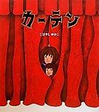 カーテン (学研おはなし絵本)