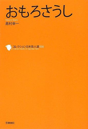 おもろさうし (コレクション日本歌人選)