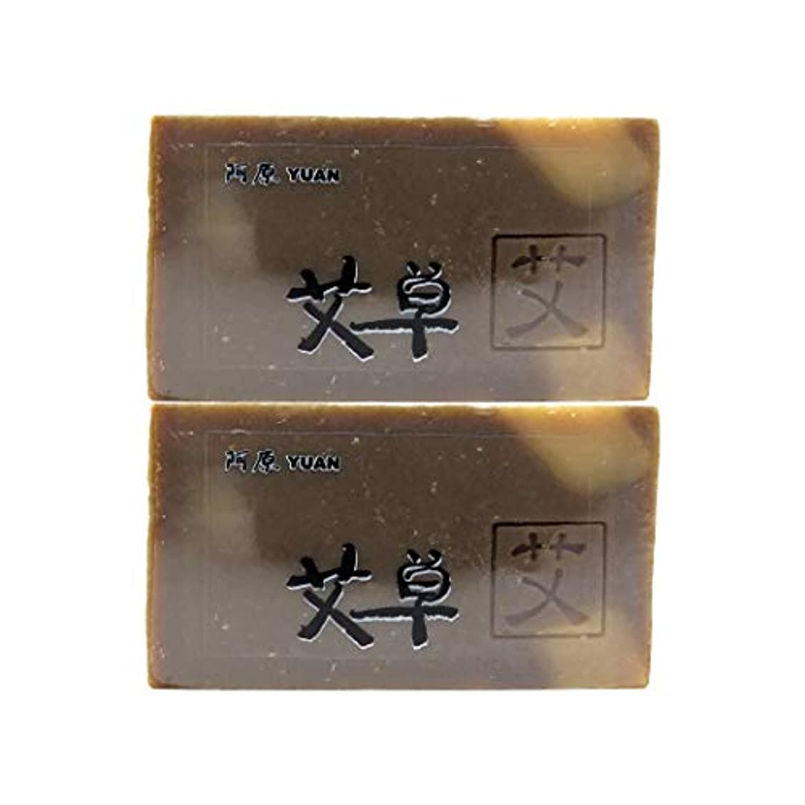直接スケッチとにかくユアン(YUAN) ヨモギソープ 100g (2個セット)