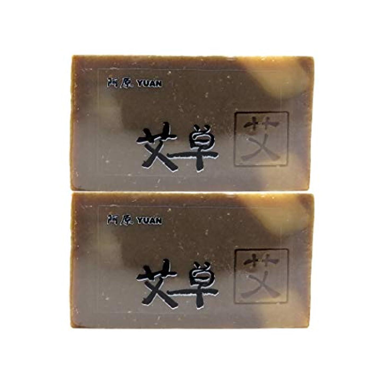 透明に台風ヒゲユアン(YUAN) ヨモギソープ 100g (2個セット)