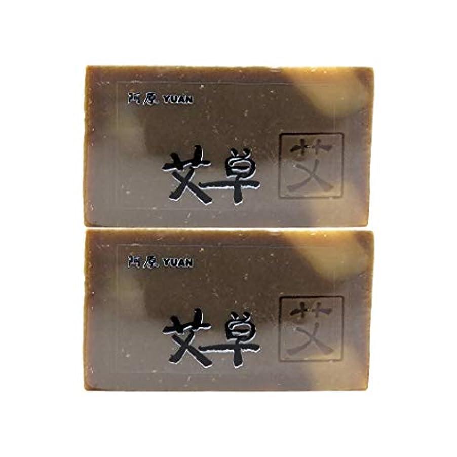 集団振動させるドキドキユアン(YUAN) ヨモギソープ 100g (2個セット)