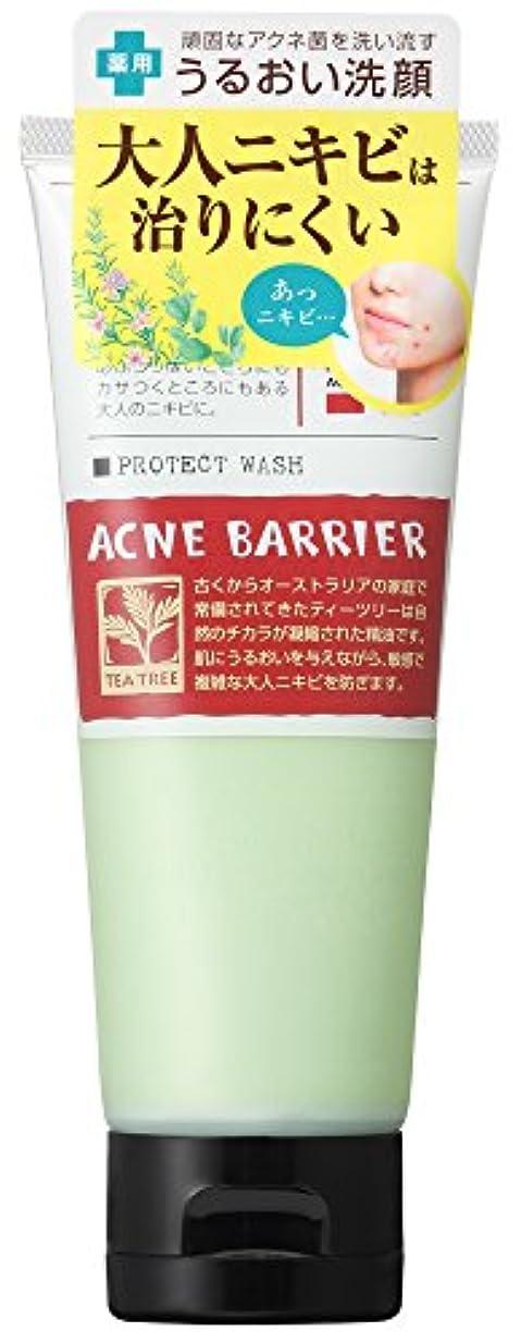 リマーク肥料首尾一貫したアクネバリア 薬用プロテクトウォッシュ 100g