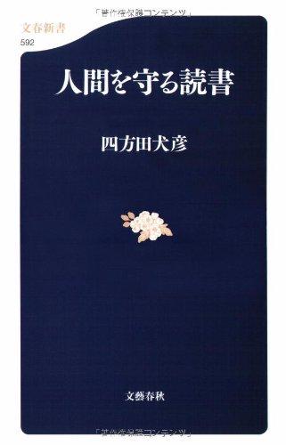 人間を守る読書  / 四方田 犬彦