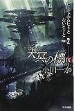 天冥の標IX PART2 ヒトであるヒトとないヒトと(ハヤカワ文庫JA)