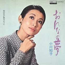 おんなの夢 (MEG-CD)