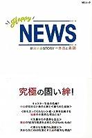 Happy NEWS (MSムック)