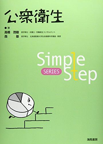 公衆衛生 (Simple Step)