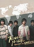 メイデイ 2004-2006 ファイナル・ホーム ワールド ライブ・ツアー[DVD]
