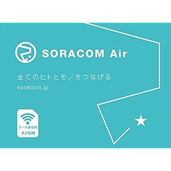 SORACOM Air SIMカード(データ通信のみ) (ナノ)
