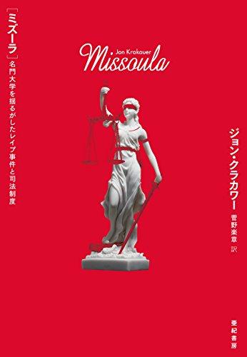 『ミズーラ 名門大学を揺るがしたレイプ事件と司法制度』