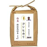 【精米】福島県会津若松市産 坂内農園のお米 特別栽培米 白米 コシヒカリ 5kg 平成29年産
