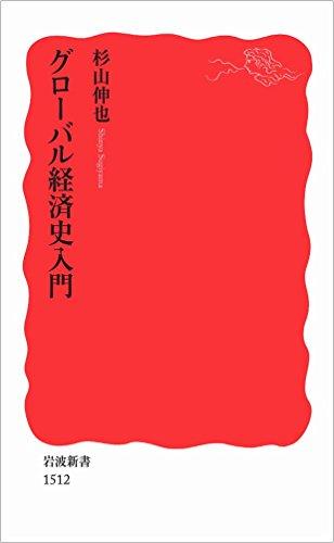 グローバル経済史入門 (岩波新書)の詳細を見る