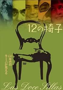 12の椅子 [DVD] (初回限定パンフ付)