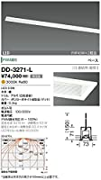 山田照明/LEDベースライト 【DD-3271-L】