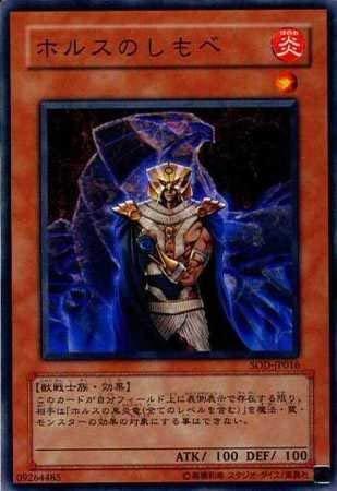 【シングルカード】遊戯王 ホルスのしもべ SOD-JP016 ノーマル