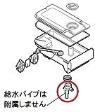 【部品】三菱 冷蔵庫 給水タンク組立(給水パイプ M20WT7525 は附属しません) 対象機種:MR-JX48LY MR-JX53Y MR-JX61Y MR-WX53Y MR-WX53Y-BR1 MR-WX53Y-P1 MR-WX61Y MR-WX71Y
