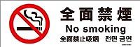 標識スクエア 「 全面禁煙 」 ヨコ・小【ステッカー シール】 190x65㎜ CFK6001 12枚組