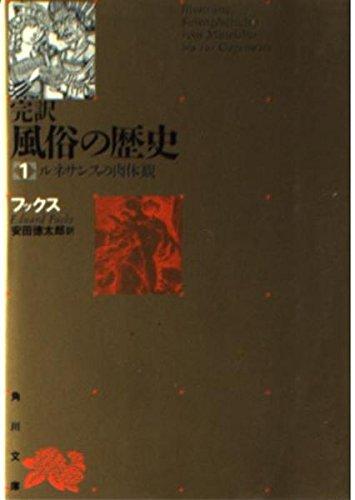 完訳風俗の歴史 第1巻 ルネサンスの肉体観 / フックス