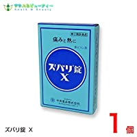 ズバリX 錠 指定第2類医薬品 ネコポス発送です