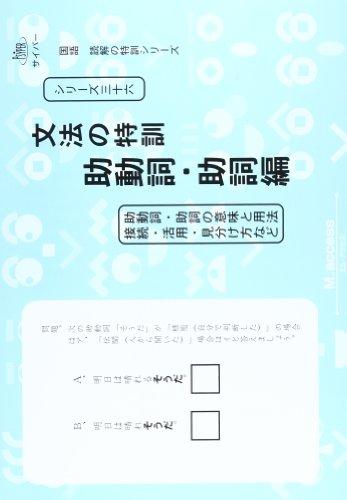 文法の特訓 助動詞・助詞編 (国語読解の特訓シリーズ 36)