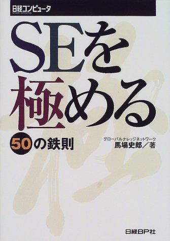 SEを極める50の鉄則の詳細を見る