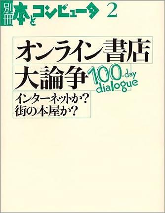 オンライン書店大論争―100‐day dialogue インターネットか?街の本屋か? (別冊・本とコンピュータ)