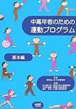 中高年者のための運動プログラム 基本編