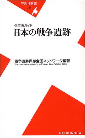日本の戦争遺跡―保存版ガイド (平凡社新書)