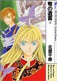 竜の遺言 1 (MBコミックス)