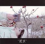 花火 - つばき