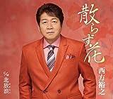 【早期購入特典あり】散らず花(メーカー多売:CDサイズメモ帳付き)