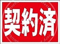 「契約済」 注意看板メタル金属板レトロブリキ家の装飾プラーク警告サイン安全標識デザイン贈り物