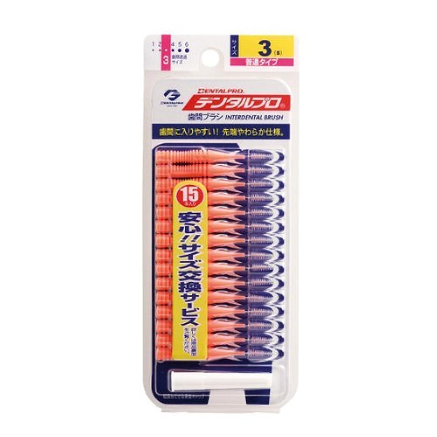 ズームインする一流期間デンタルプロ 歯間ブラシ 3(S)サイズ 15本入