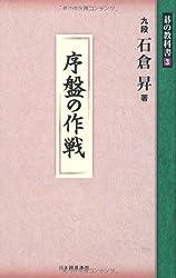 序盤の作戦 (碁の教科書シリーズ3)