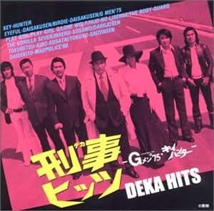 刑事ヒッツ ― Gメン'75・キイハンター
