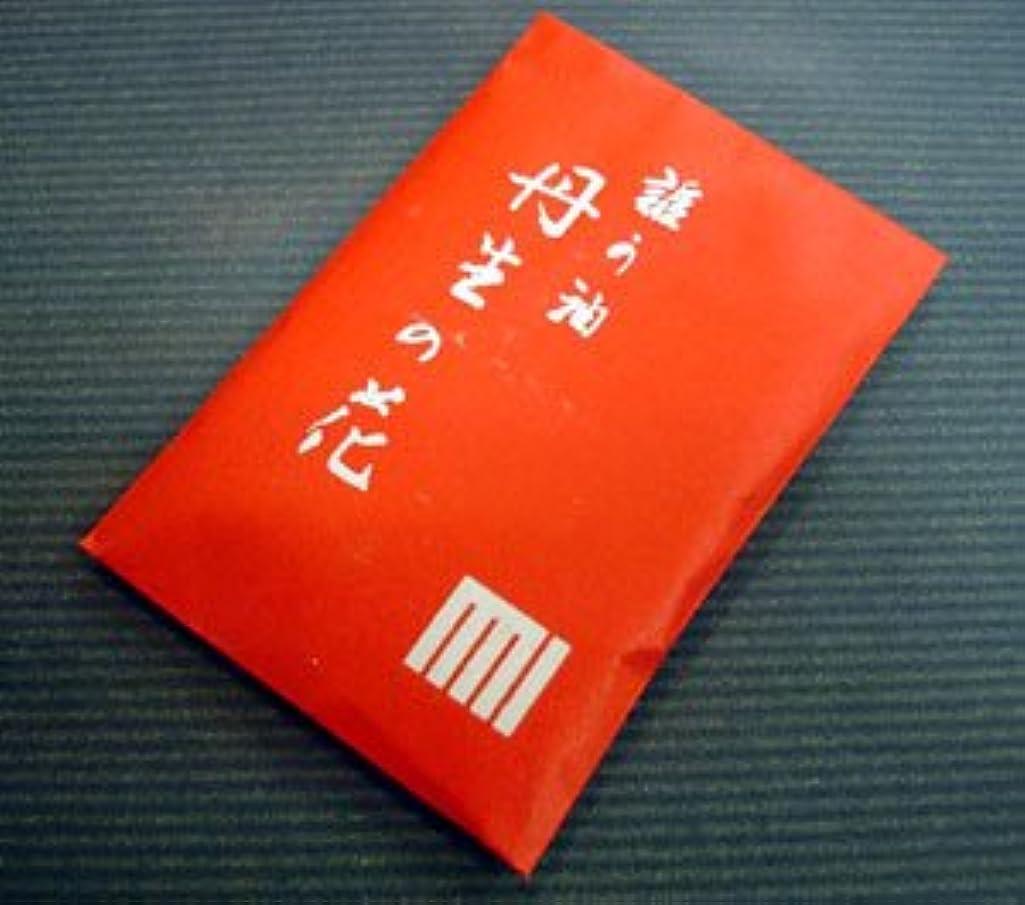 中古トーストお客様匂い香『紙袋入り』 末摘花 丹生の花(におのはな)