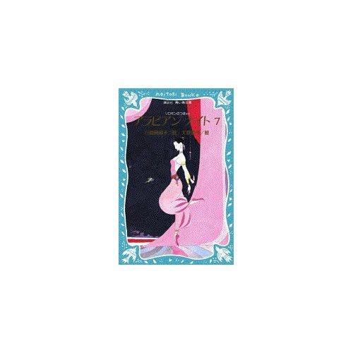 アラビアンナイト〈7〉 (講談社 青い鳥文庫)