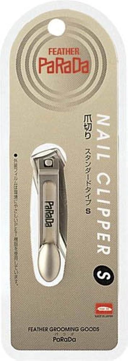 インシュレータどっち便宜フェザー パラダ爪切り(S) GS-110S フェザー安全剃刀