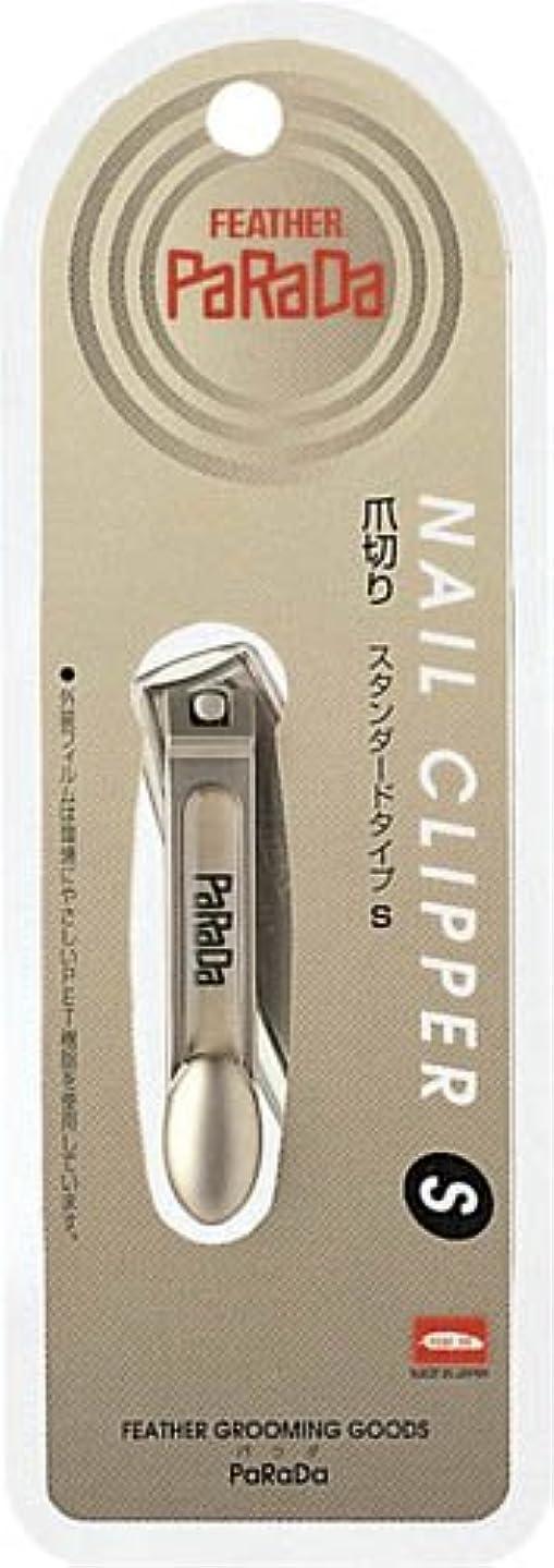 中でスタッフ擬人化フェザー パラダ爪切り(S) GS-110S フェザー安全剃刀