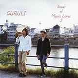 ベスト オブ くるり/TOWER OF MUSIC LOVER2 / くるり, くるりとユーミン (CD - 2011)
