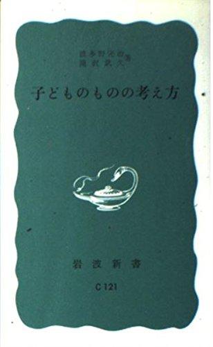 子どものものの考え方 (岩波新書 青版 490)の詳細を見る
