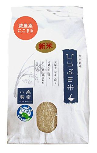 【有機肥料 減農薬】産地直送 福井県 白米/玄米 にこまる(ひらぶき米)30kg 令和元年産 (玄米)