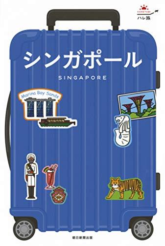 ハレ旅 シンガポール...
