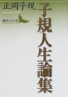 子規人生論集 (講談社文芸文庫)