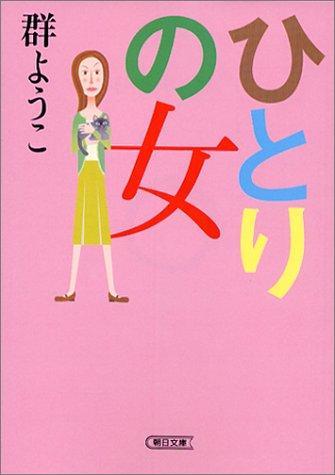 ひとりの女 (朝日文庫)の詳細を見る